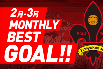 みんなで選ぼう!!ZWEIGEN MONTHLY BEST GOAL!!